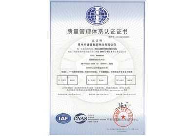 华捷盛智能质量管理体系认证