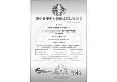 华捷盛智能职业健康安全管理体系认证