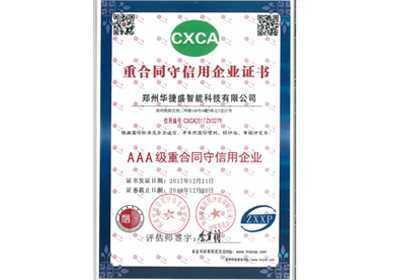 华捷盛智能重合同守信用企业证书