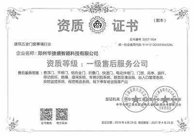 华捷盛智能一级售后公司证书