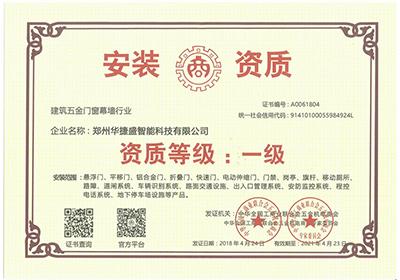 华捷盛智能一级安装公司证书