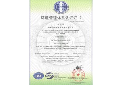 华捷盛智能环境管理体系认证证书
