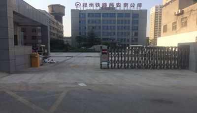 国家电投集团河南电力公司采用华捷盛智能电动伸缩门