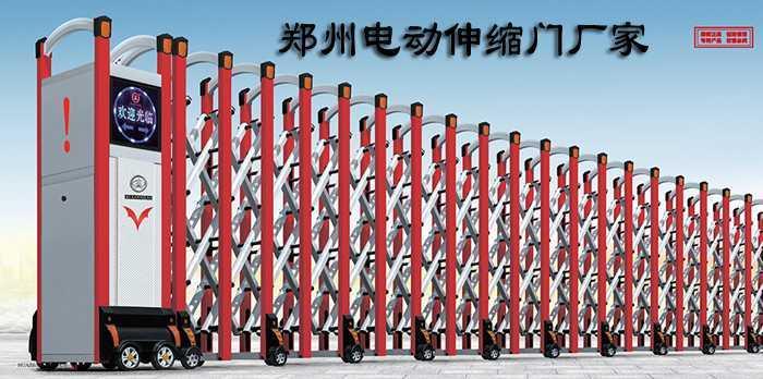 郑州电动伸缩门厂家配件在寒冬中需格外重视!