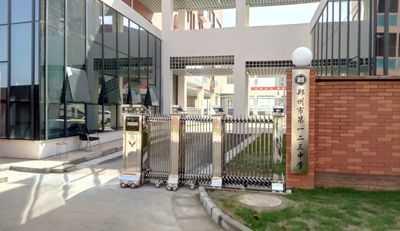 热烈庆贺郑州第123中学采用华捷盛智能伸缩门