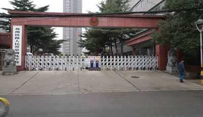 热烈庆贺郑州铁路人民警察训练学校采用华捷盛智能伸缩门