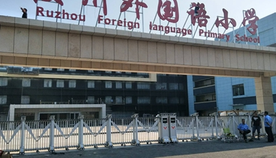 庆祝汝州外国语小学采用华捷盛智能电动伸缩门