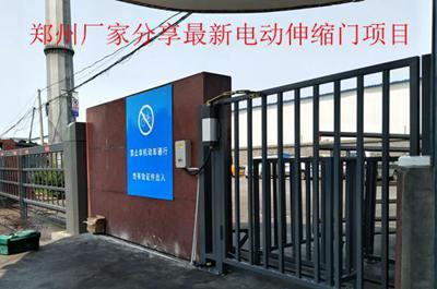 郑州厂家分享最新电动伸缩门项目