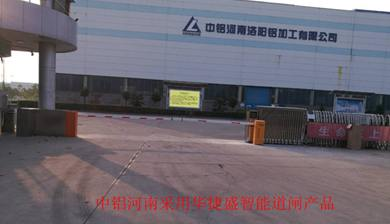 华捷盛智能道闸产品服务于中铝河南洛阳公司