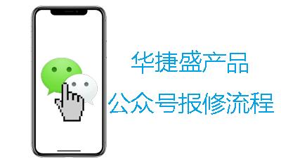 电动伸缩门厂家微信公众号报修服务流程