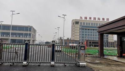 华捷盛电动伸缩门应用于九福来国际集团