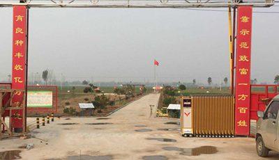 华捷盛电动伸缩门应用于上关镇农业科技园