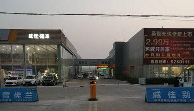 华捷盛车牌识别系统应用于济源威佳4S店园区