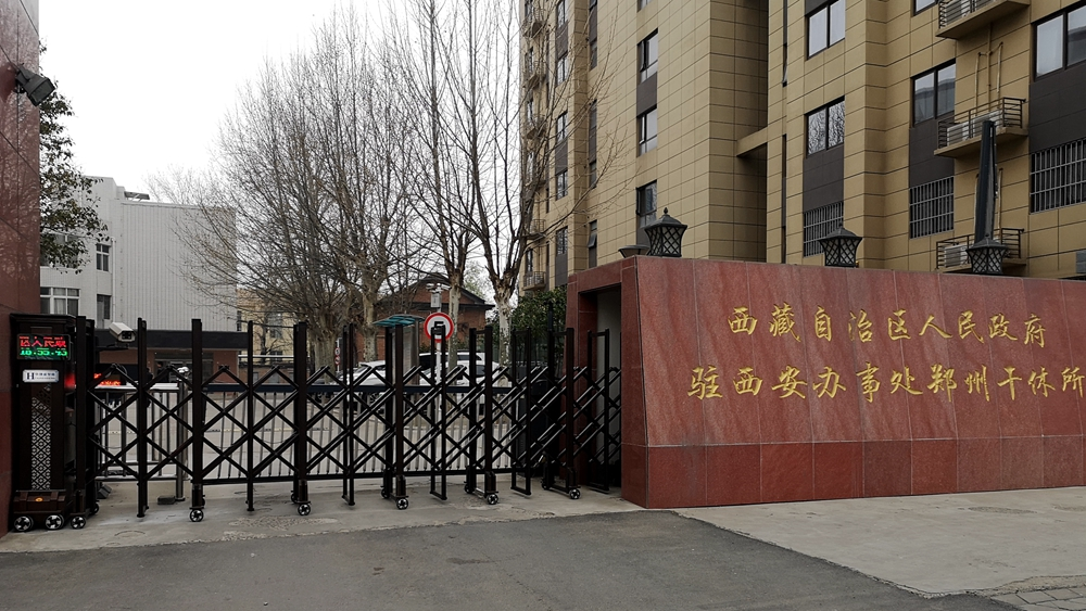伸缩门-西藏驻西安办事处郑州干休所