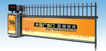 大型广告门AK138