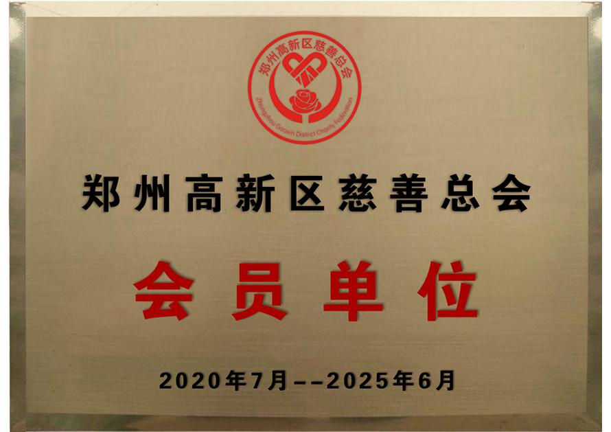 郑州高新区慈善总会会员单位