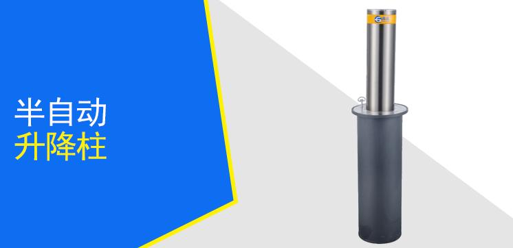 半自动升降柱GL-BM6-168