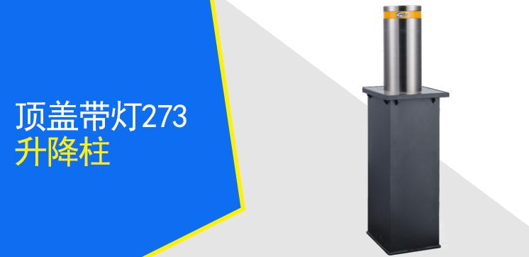顶盖带灯升降柱GLTM6-273
