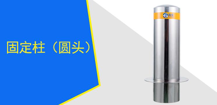 固定柱(圆头)GL-GM6-219