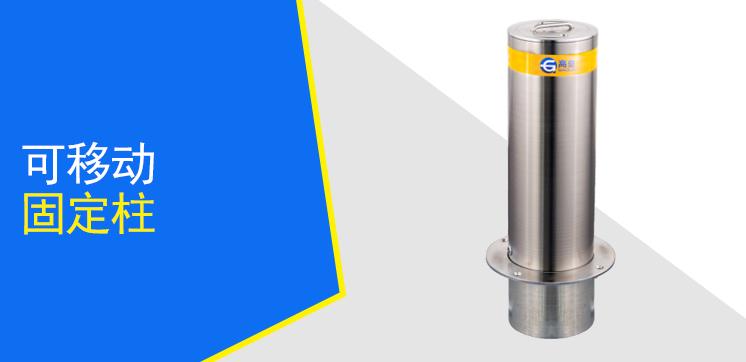 可移动固定柱GL-KM6-168